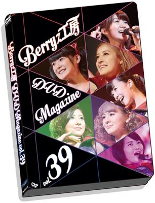 Berryz Koubou DVD Magazine Vol.39