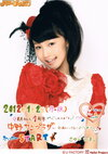 Riho Sayashi 鞘師里保 Hello! Project 2012 WINTER Hello☆Pro Tengoku ~Rock-chan~ & ~Funky-chan~: