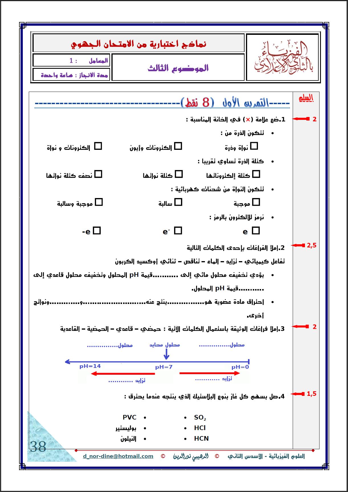 model_examen_reg_3