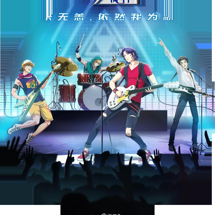 Wo Wei Ge Kuang Zhi Xuan Lu Chong Qi ( Music Up : Reborn) 01