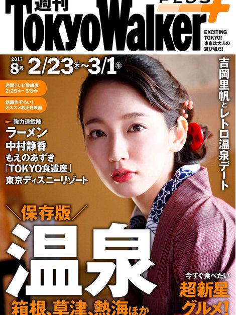 Magazine : ( [Tokyo Walker PLUS] - No.08 / 2017.02.23 - 2017.03.01 - Riho Yoshioka )