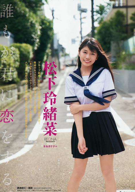 Magazine : ( [Young Animal] - 2018 / N°16 - Reona Matsushita & Hinano Ayakawa Staring )