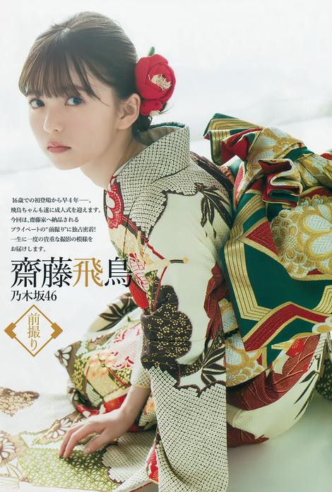 Magazine : ( [Young Jump] - 2019 / N°6-N°7 - 2019SS Class ELEVEN & Asuka Saito Staring )