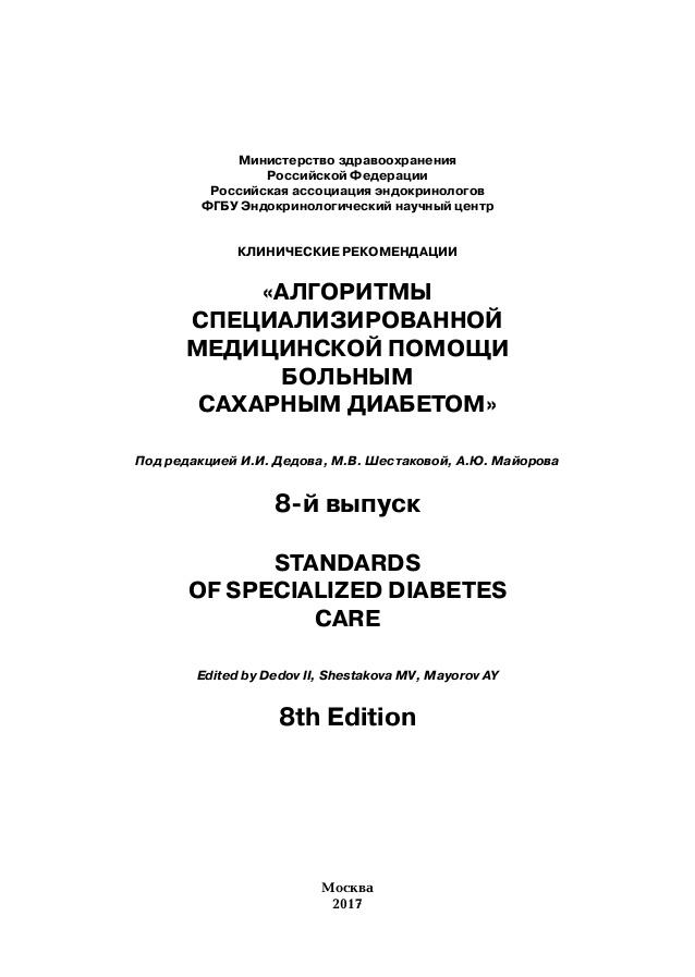 Алгоритмы лечения больных сахарным диабетом 2015