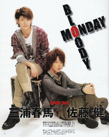 D Bloody Monday~