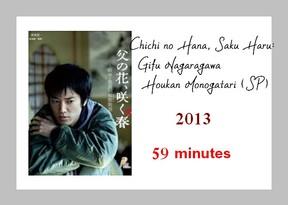 Projets films et sp- Japon