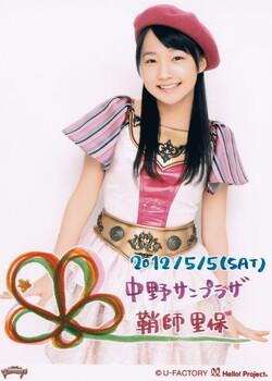 Riho Sayashi 鞘師里保 Morning Musume Concert Tour 2012 Haru Ultra Smart モーニング娘。コンサートツアー2012春~ウルトラスマート~