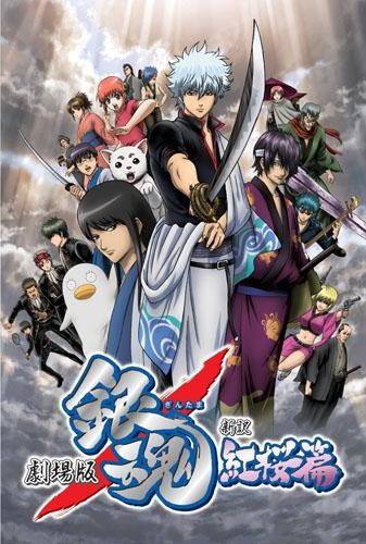 Gintama Ep Film