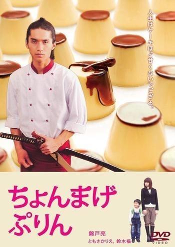 754-samurai-pudding_2010_chonmage-purin_aac7fcfe