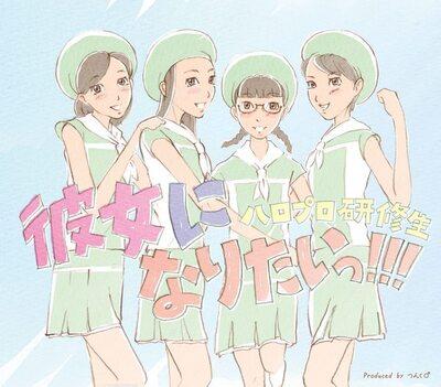 Kanojo ni Naritai!!! [2012.09.23]