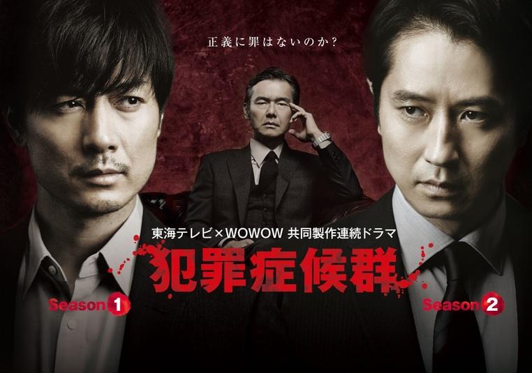 File:Criminal Syndrome Season 1-p1.jpg