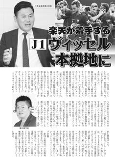 Magazine : ( [Weekly Jitsuwa] - 07/09/2017 )