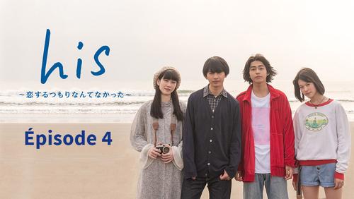 Épisode 4