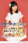 Masaki Sato 佐藤優樹 Stacy's Shoujo Kageki ステーシーズ 少女再殺歌劇