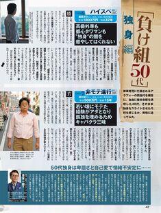 Magazine : ( [Weekly SPA!] -  27/06/2017 - 04/07/2017  )