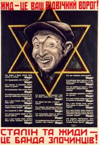 Affiche de propagande allemande en ukrainien contre les Juifs de 1942