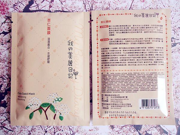 My Beauty Diary - Masques aux graines de larmille (Coix Seed)