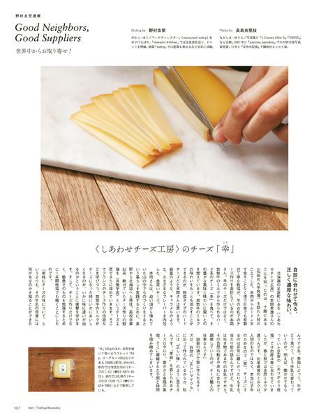 Magazine : ( [Hanako] - 08/06/2017 / No.1134 )