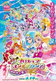 Eiga Precure All Stars: Minna de Utau♪Kiseki no Mahō!