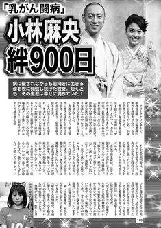 Magazine : ( [Weekly Taishu] - 17/07/2017 )