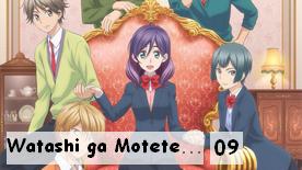Watashi ga Motete Dousunda 09