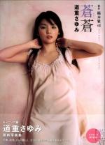 Photobook,Sayumi Michishige,Sousou