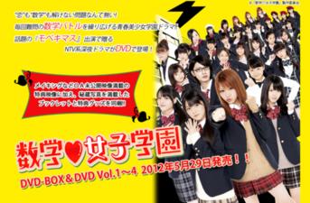 SUUGAKU♥JOSHI GAKUEN (DVD)