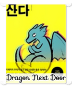 Dragon Next Door