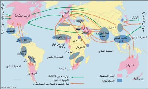أهم تيارات هجرة الأدمغة والعمال عبر العالم