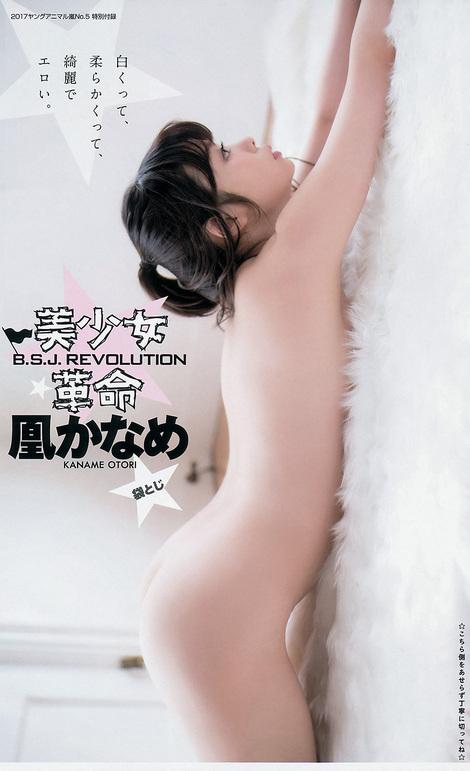 Magazine : ( [Young Animal Arashi] - 2017 / N°5 - Sara Oshino & Kaname Ootori Staring )