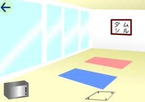 Escape from yoga studio
