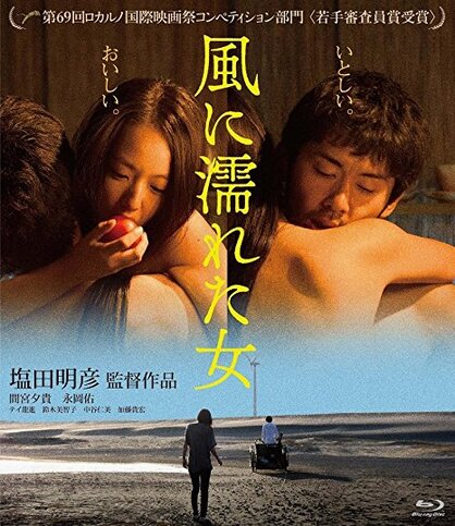 Wet Woman In The Wind VOSTFR