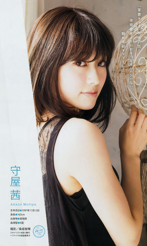 Magazine : ( [Young Magazine] - 2017 / N°23 - Minami Wachi Staring )