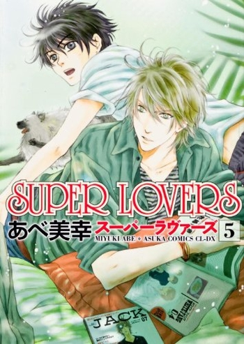 super-lovers-05-kadokawa