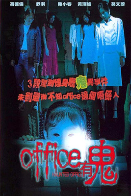Haunted Office - Office有鬼
