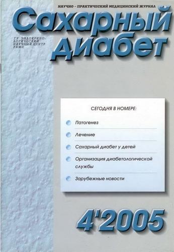 Журнал сахарный диабет архив
