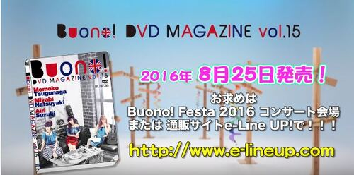 Buono! DVD Magazine Vol.15