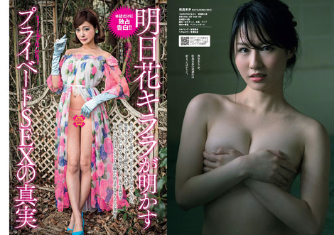 Magazine : ( [Weekly Playboy] - 2017 / n°17 )