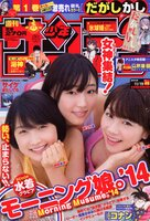 Weekly Shonen Sunday morning musume mizuki fukumura riho sayashi ayumi ishisa