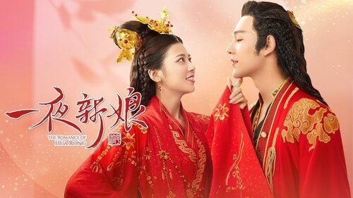 Sortie The Romance of Hua Rong