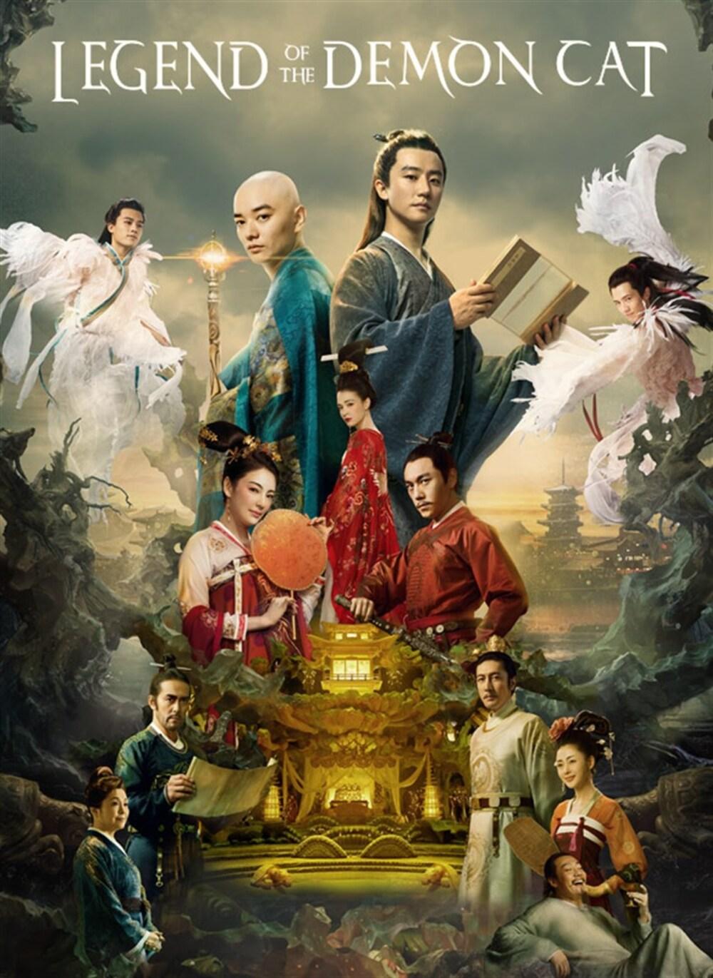 Yao Mao Zhuan / Legend of the Demon Cat (2017)
