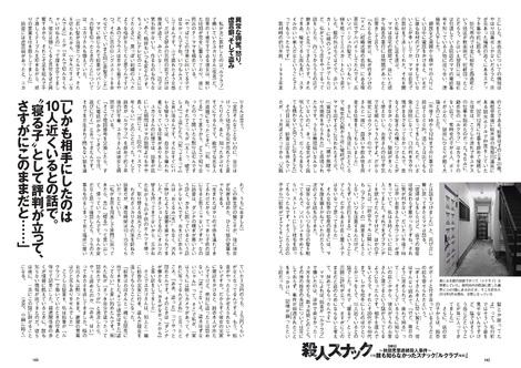 Magazine : ( [Weekly Playboy] - 2019 / n°41 )