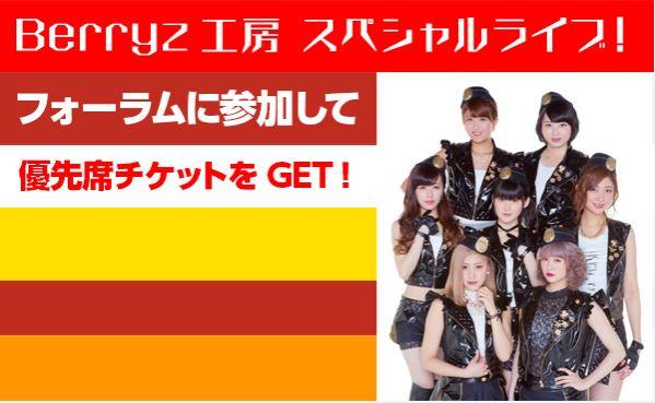 "Berryz au ""Kanagawa Bloc Convention"""
