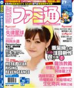 Weekly Famitsu Taiwan risa niigaki 2012