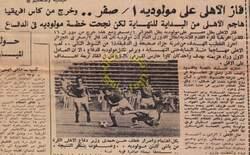 Ahly du Caire-MCA match retour