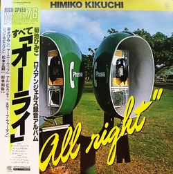 Himiko Kikuchi - All Right - Complete LP
