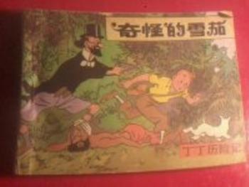 Album Tintin et les cigares du Pharaon en langue chinoise - 1984