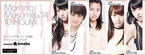 Traductions – Morning Musume TENKIGUMI (AMEBLO) - Novembre 2012