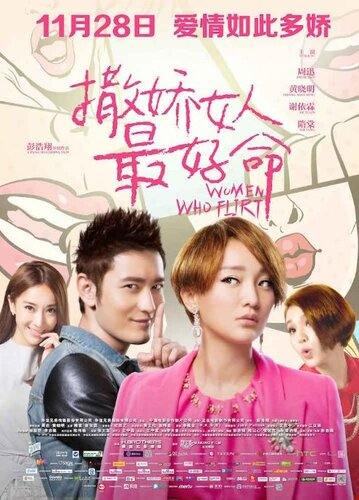 Film - Woman Who Flirt - 2014
