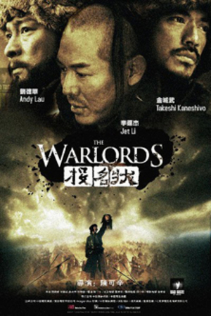 The Warlords - 投名狀